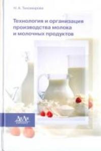 Технология и организация производства молока и молочных продуктов. Тихомирова Н.А.