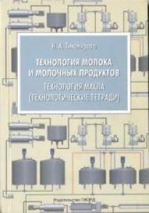Технология молока и молочных продуктов. Технология масла (технологические тетради). Тихомиров Н.А.