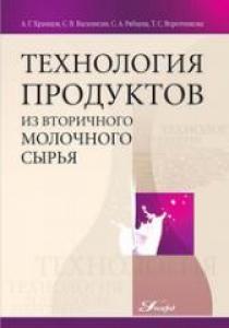 Технология продуктов из вторичного молочного сырья. Храмцов А.Г.