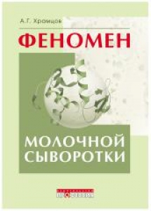 Феномен молочной сыворотки. Храмцов А.Г.