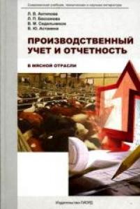Производственный учет и отчетность в мясной отрасли. Антипова Л.В.