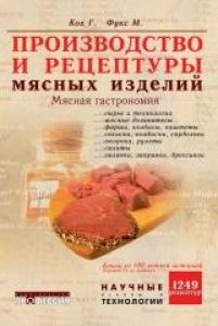 Производство и рецептуры мясных изделий. Мясная гастрономия. Кох Г.