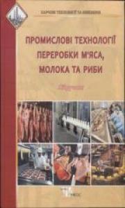 Промислові технології переробки м'яса, молока та риби. Перцевий Ф.В.
