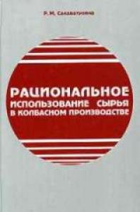 Рациональное использование сырья в колбасном производстве. Салаватулина Р.М.