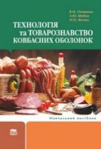 Технологія та товарознавство ковбасних оболонок. Онищенко В.М.
