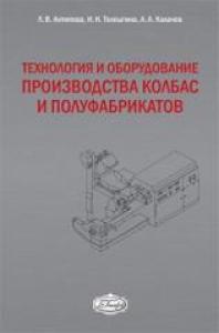 Технология и оборудование производства колбас и полуфабрикатов. Антипова Л.В.