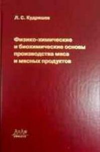 Физико-химические и биохимические основы производства мяса и мясных продуктов. Кудряшов Л.С.