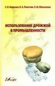 Использование дрожжей в промышленности. Борисова С.В.