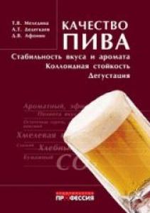 Качество пива: стабильность вкуса и аромата, коллоидная стойкость, дегустация. Меледина Т.В.