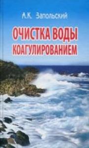 Очистка воды коагулированием. Запольский А.К.