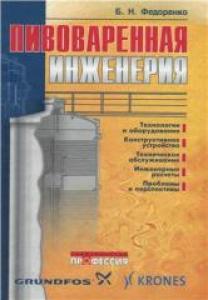 Пивоваренная инженерия: технологическое оборудование отрасли. Федоренко Б.Н.