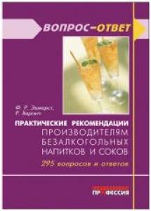 Практические рекомендации производетелям безалкогольных напитков и соков. Эшхерст Ф.Р., Харгитт Р.
