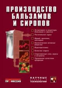 Производство бальзамов и сиропов. Егорова Е.Ю.