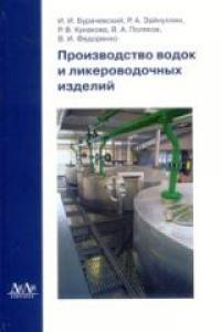Производство водок и ликероводочных изделий. Бурачевский И.И.