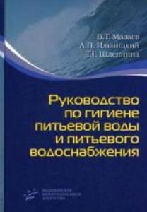 Руководство по гигиене питьевой воды и питьевого водоснабжения. Мазаев В.Т.