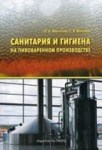 Санитария и гигиена на пивоваренном производстве. Иванченко О.Б. Меледина Т.В.