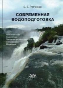Современная водоподготовка. Рябчиков Б.Е.