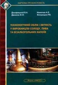 Технологічний облік і звітність у виробництві солоду, пива та безалкогольних напоїв. Домарецький В.А.