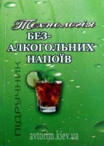 Технологія безалкогольних напоїв. Прибильський В.Л.