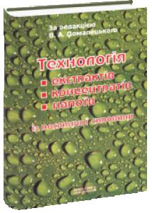 Технологія екстрактів, концентратів і напоїв із рослинної сировини. Домарецький В.А.