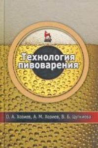 Технология пивоварения: учебное пособие. Хозиев О.А.