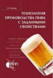 Технология производства пива с заданными свойствами. Третьяк Л.Н.