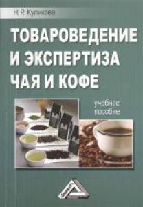 Товароведение и экспертиза чая и кофе. Куликова Н.Р.
