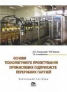 Основи технологічного проектування промислових підприємств переробних галузей. Лозовський А.П.
