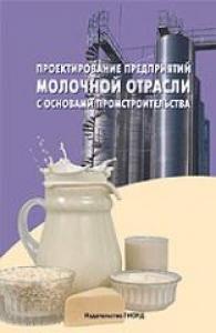 Проектирование предприятий молочной отрасли с основами промстроительства. Голубева Л.В.