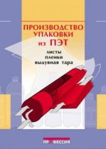 Производство упаковки из ПЭТ. Брукс Д.