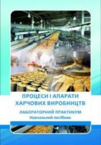 Процеси і апарати харчових виробництв. Черевко О.І.