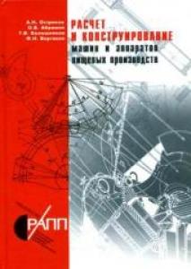 Расчет и конструирование машин и аппаратов пищевых производств. Остриков А.Н.