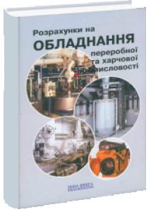 Розрахунки обладнання підприємств переробної і харчової промисловості. Мирончук В.Г.
