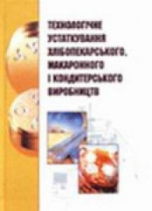 Технологічне устаткування хлібопекарського, макаронного і кондитерського виробництв. Петько В.Ф.