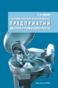 Технологическое оборудование предприятий мясной промышленности. Ивашов В.И.