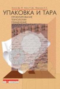 Упаковка и тара: проектирование, технологии, применение. Ханлон Дж.
