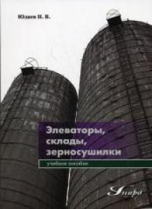 Элеваторы, склады, зерносушилки. Юдаев Н.В.