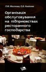 Організація обслуговування на підприємствах ресторанного господарства. Мостова Л.М., Новікова О.В.
