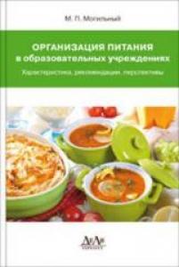Организация питания в образовательных учреждениях (характеристика, рекомендации, перспективы). Могильный М.П.