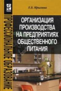 Организация производства на предприятиях общественного питания. Мрыхина Е.Б.