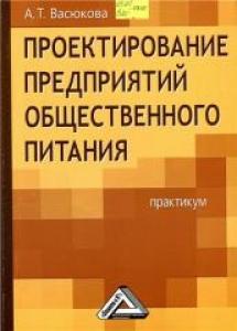 Проектирование предприятий общественного питания. Практикум. Васюкова А.Т.