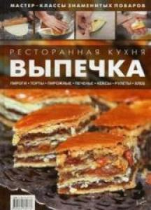Ресторанная кухня. ВЫПЕЧКА (Мастер-классы знаменитых поваров). Федотова И.Ю.