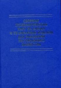 Сборник технологических карт на блюда и кулинарные изделия для заведений ресторанного хозяйства. Беляева А.