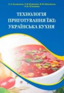 Технологія приготування їжі: українська кухня. Новікова О.В.