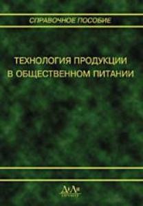 Технология продукции в общественном питании. Справочное пособие. Могильный М.П.