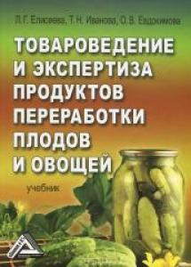 Товароведение и экспертиза продуктов переработки плодов и овощей. Елисеева Л.Г.