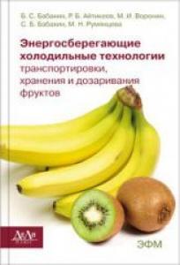 Энергосберегающие холодильные технологии транспортировки, хранения и дозаривания фруктов. Бабакин Б.С.