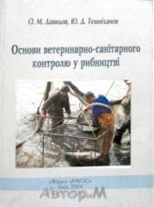 Основи ветеринарно-санітарного контролю в рибництві. Давидов О.М.