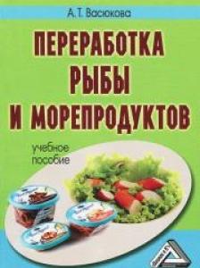 Переработка рыбы и морепродуктов. Васюкова А.Т.