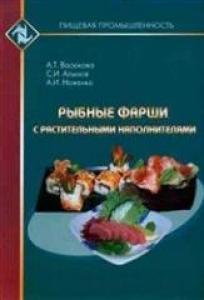 Рыбные фарши с растительными наполнителями. А.Т. Васюкова